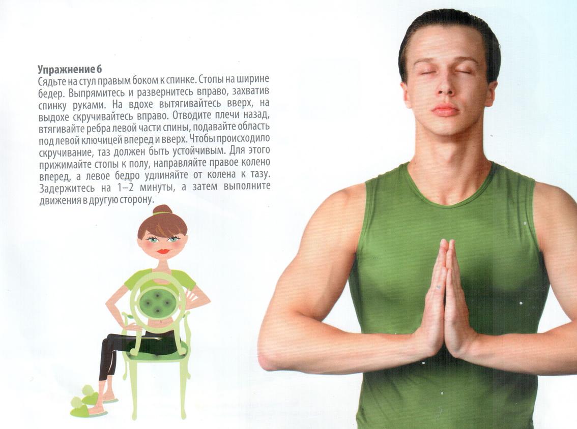 Комплекс упражнений в картинках.